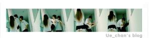 Ue_chan'sblog